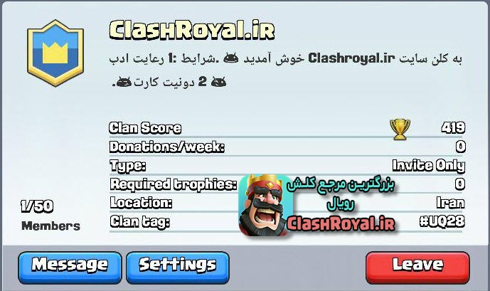 C;ashroyal.ir Clan