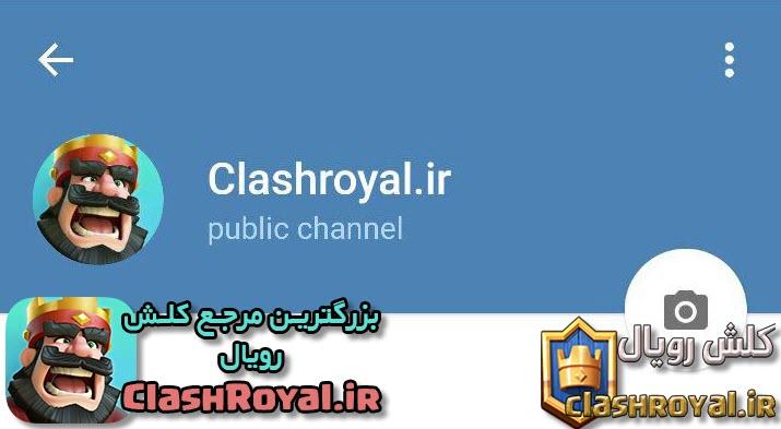 Clashroyal.ir