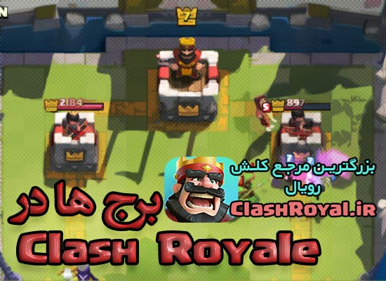 towers-clash-royale