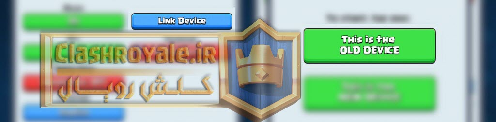 link-clash-royale-to-new-device-1-1024x253-min