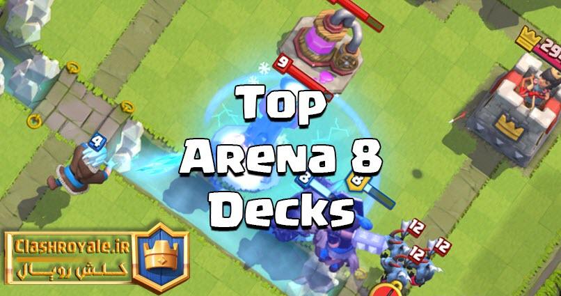 arena-8-decks-min
