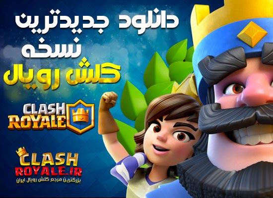 Download_clash_royale