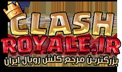بزرگترین مرجع کلش رویال Clash royale آموزش ها ترفند ها مسابقات