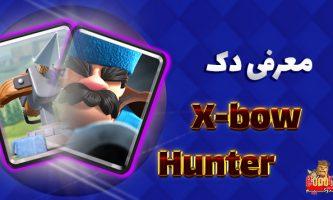 معرفی دک Xbow Hunter